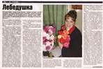 Статья в №47 еженедельника «Московский железнодорожник» от 01 декабря 2006 года о проводнике Валентине Бакановой
