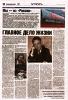Статья в №10 еженедельника «Московский железнодорожник» от 17 марта 2006 года