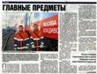 Статья в № 20 еженедельника «Московский железнодорожник» о молодом поколении 25.05.07