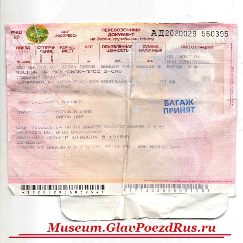 Перевозочный документ  (багажная квитанция) для провоза багажа в специально оборудованном купе поезда  формирования АО «ФПК».