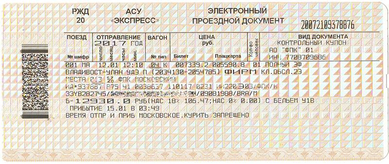 Перевозочный документ - электронный проездной документ (универсальный билет) для проезда в поезде формирования АО «ФПК»