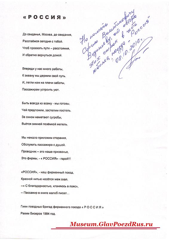 Стихотворение «РОССИЯ» Рахима Бисерова 1984 года с дарственной надписью автора.