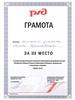 Грамота команде Вагонного участка Москва-Ярославская за 3 место в конкурсе «ВЕСНА 2012»