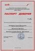Паспорт доверия № 095 коллективу поездной бригады поезда «РОССИЯ» под руководством начальника поезда Бондаренко Сергея, 2013 го