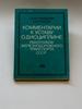 Устав о дисциплине работников железнодорожного транспорта СССР и комментарии к нему.