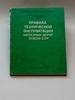 ПРАВИЛА ТЕХНИЧЕСКОЙ ЭКСПЛУАТАЦИИ ЖЕЛЕЗНЫХ ДОРОГ СОЮЗА ССР (ПТЭ). 1979 год