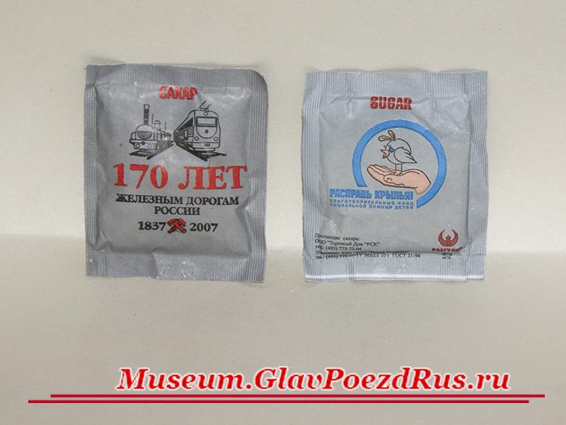 Мягкая упаковка с сахаром 10 грамм для продажи пассажирам из чайной торговли в вагонах ФПД к юбилею 170-летию РЖД, 2007 год