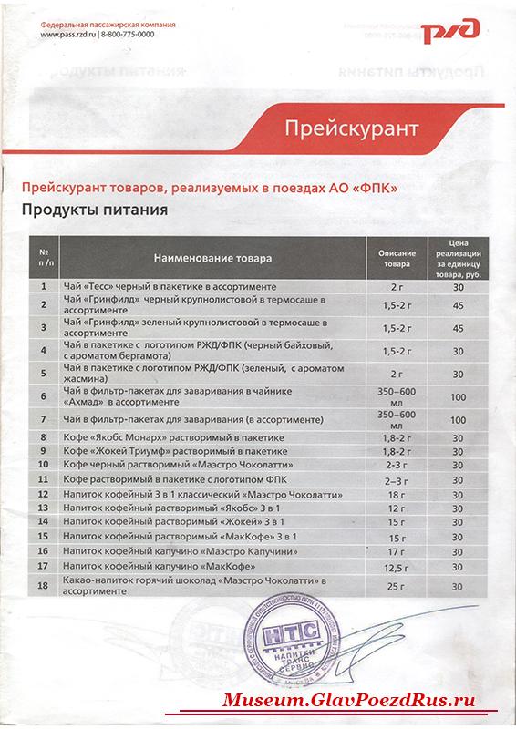 Прейскурант товаров, поставляемых ООО «НТС» и реализуемых в поездах АО «ФПК», 2017 год.