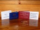Документы, служебные удостоверения, билеты поезда «РОССИЯ». - 30